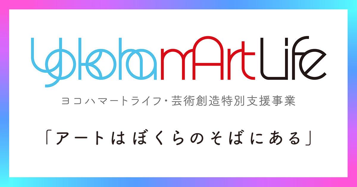 ヨコハマートライフ・2020年度 芸術創造特別支援事業